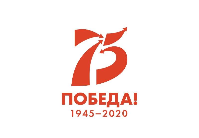 Победа 1945-2020г.